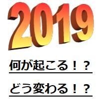 2019年アフィリエイト予想