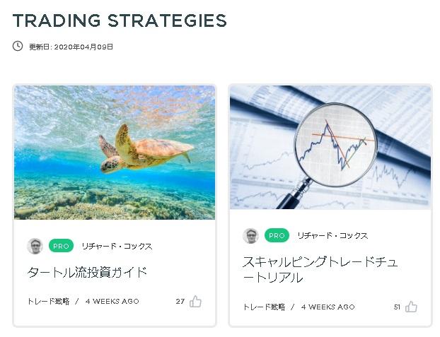 取引戦略ガイド