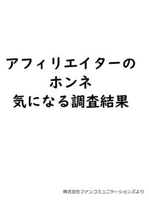 ファンコミュニケーションズ資料