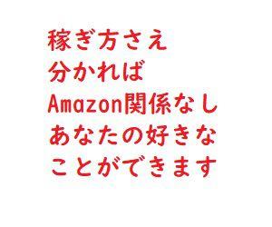 Amazonで稼ぐ仕組みまとめ
