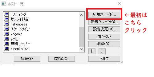 FFFTP接続設定