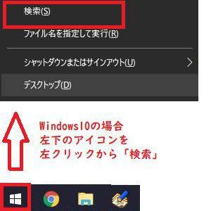 Windows10テキストファイル検索方法