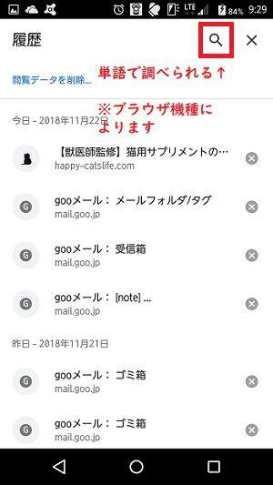 モバイルアイフォンアンドロイド履歴調査