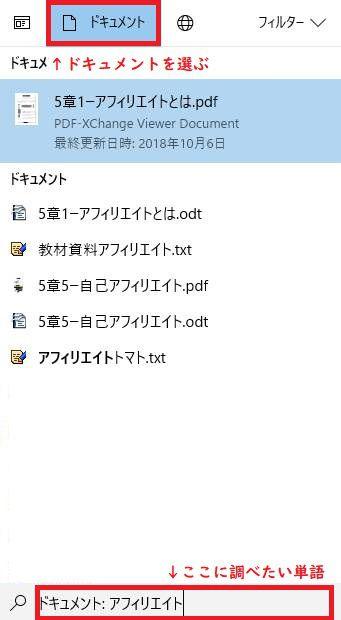Windowsでの検索結果例
