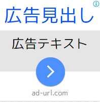 グーグルアドセンス広告リンク