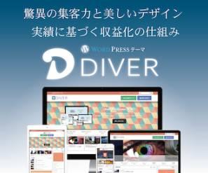 Diver評判解説