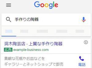 Googleアドワーズ検索広告