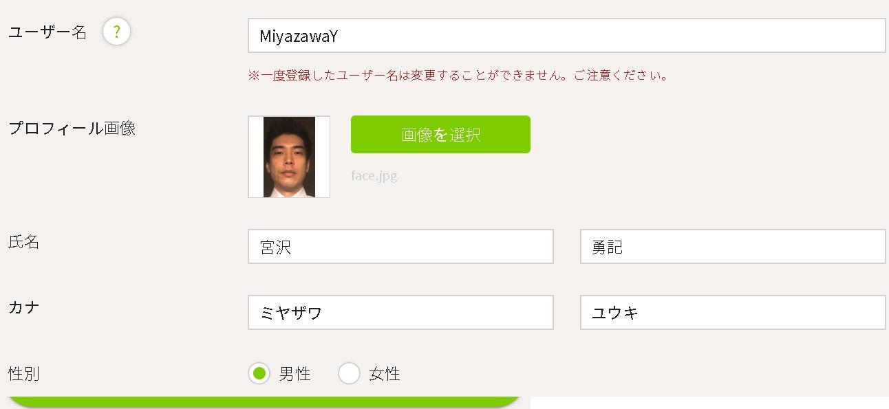 登録顔写真名前入力
