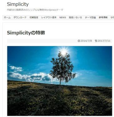 SimplicityWordpressテーマ