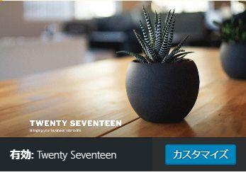 標準テンプレートtwenty-seventeen