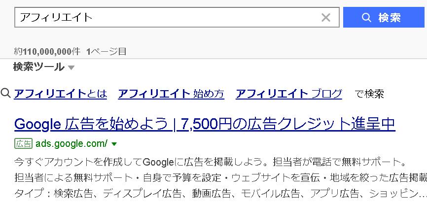 ヤフー検索での広告例
