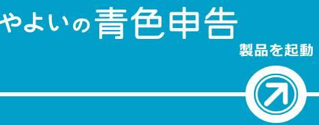 弥生の青色申告会計ソフト